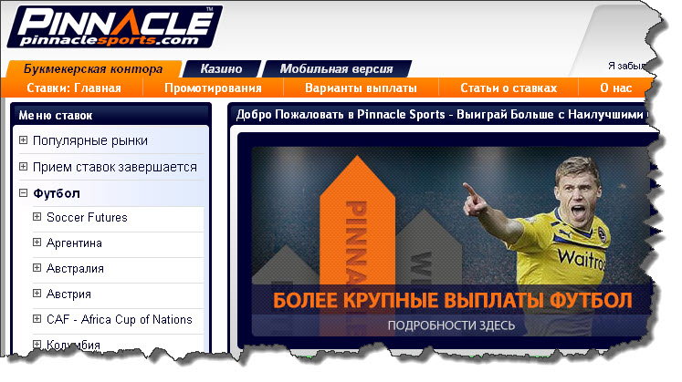 Obzor-bukmekerskoy-kontory-Pinnacle-Sports